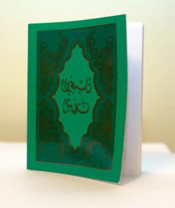 Nou Testament în limba arabă gratuit - Comentarii: 0